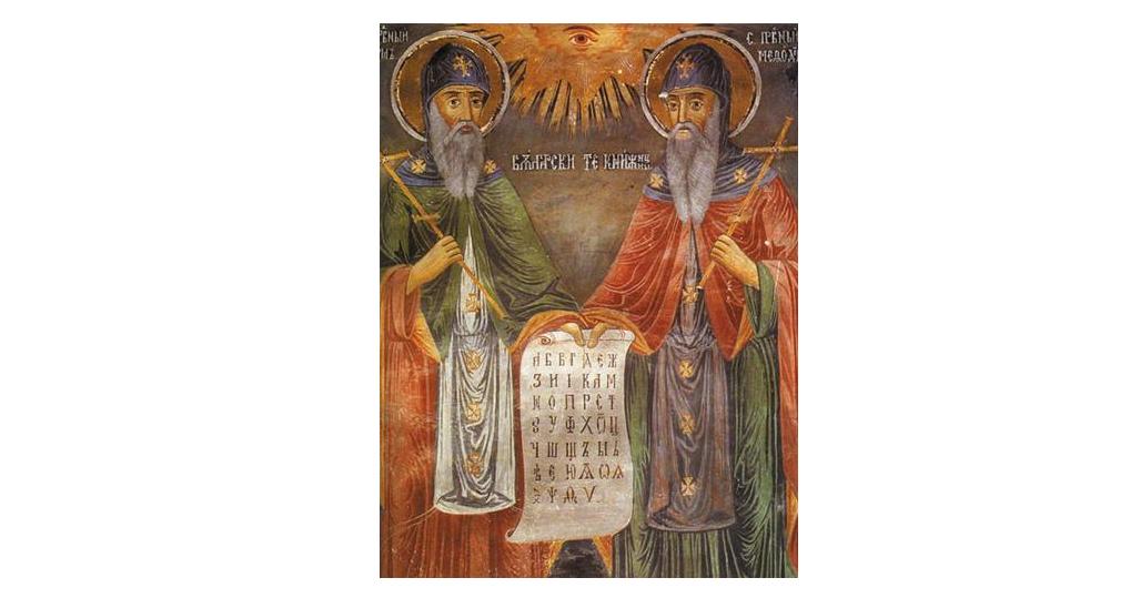Cyril a Mětoděj, Zahariy Zograf,1848, Troyanski manastir